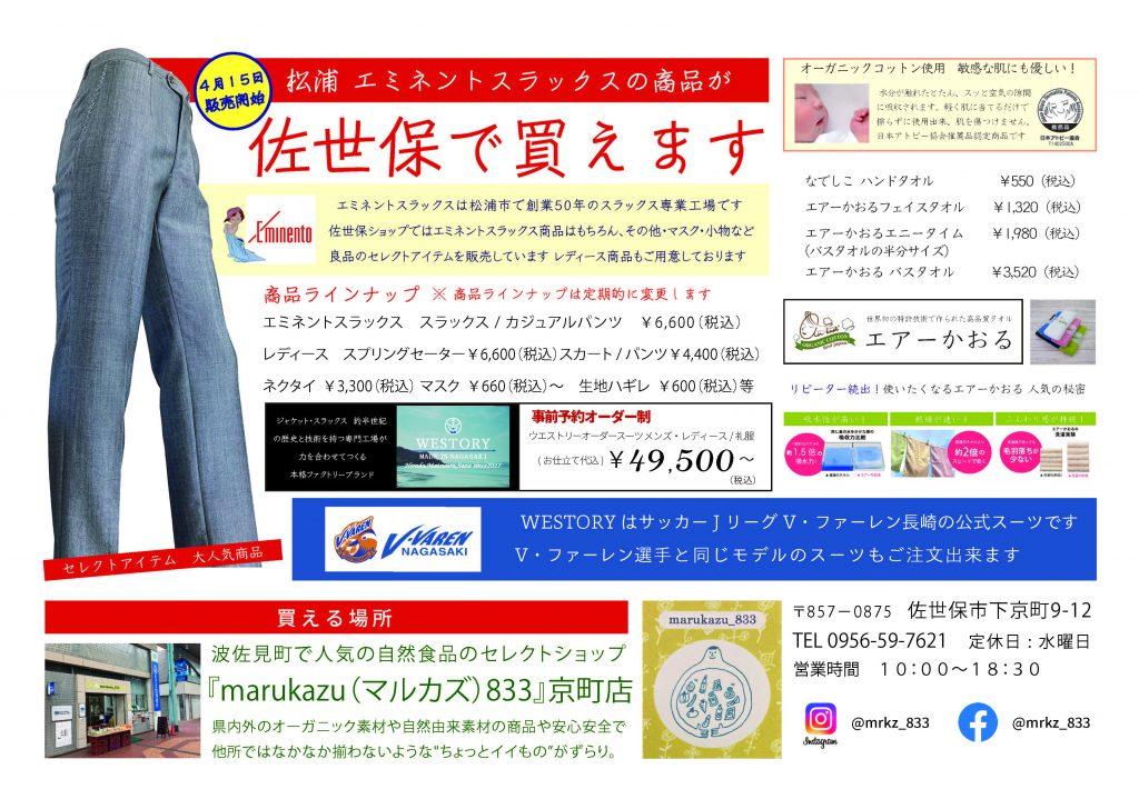 松浦エミネントスラックスの商品が佐世保で買えます